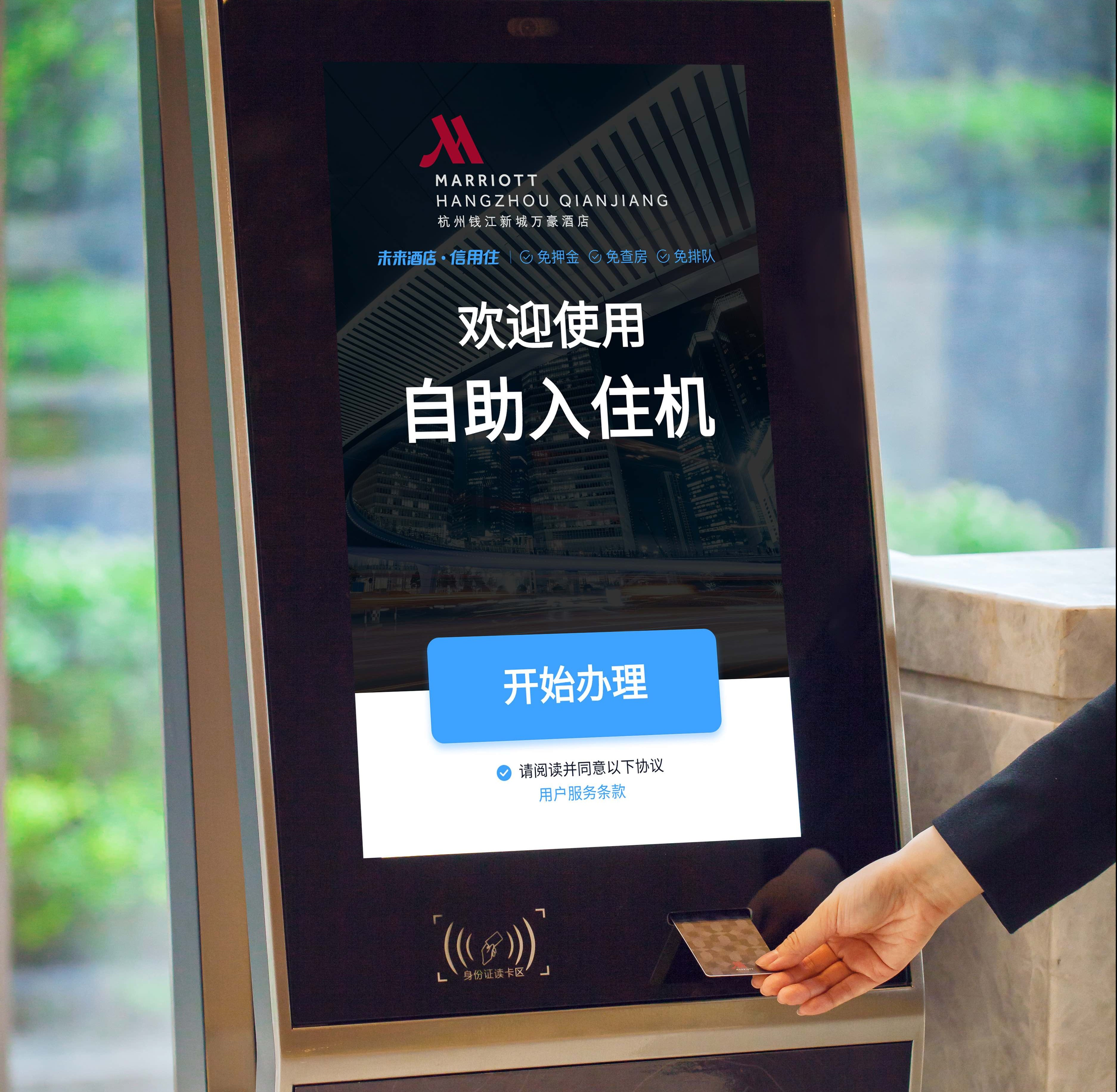 111Press-Image-Facial-Recognition-Check-in-Technology-Pilot-at-Two-Marriott-International-Properties-in-China-Will-Begin-from-July-2018-1