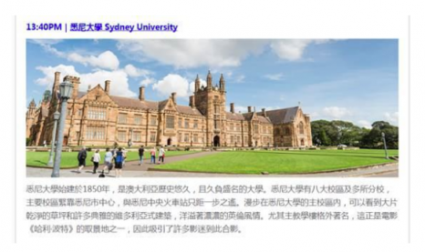 Chinese tour operator ad for USyd [1]