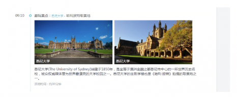 Chinese tour operator ad for USyd [2]